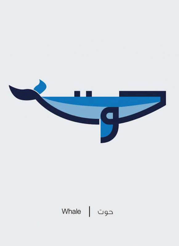 Il Designer Mahmoud Tammam transforma le parole Arabe in illustrazioni che rappresentano il loro significato.